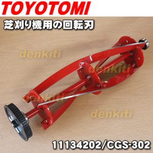 11134202 CGS-302 トヨトミ 芝刈り機 用の 回転刃 ★ TOYOTOMI【B】
