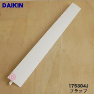 175304J ダイキン エアコン 用の フラップ 上下風向調節羽根 ★ DAIKIN【C】