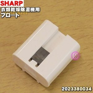 2023380034 シャープ 衣類乾燥 除湿機 用の フロート ★ SHARP