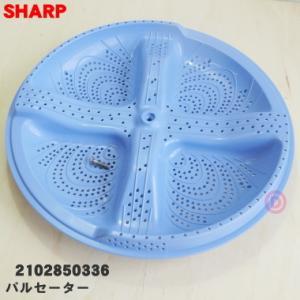 シャープ 洗濯機 ES-TX73 ES-TX72 など用 パルセーター SHARP 2102850336/旧品番2102850307/2102850313 ※代用品2102850336に変更されました