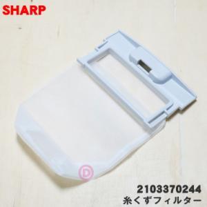 シャープ 洗濯機 ES-42EM-H ES-44V6-JB ES-44V6-JR 他 用 糸くずフィルター 2103370244|denkiti