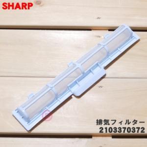 シャープ 洗濯機 ES-T55E7-N  ES-TG5LC-P  ES-TG60L-P 他用 排気フィルター 2103370372|denkiti