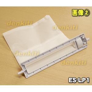 シャープ 洗濯機 用の 糸くずフィルター ★ SHARP 2103370483 → ES-LP1|denkiti|02