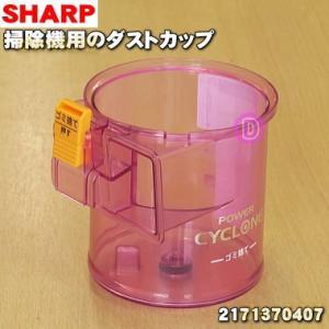 2171370407 シャープ サイクロンクリーナー 掃除機 用の ダストカップ ★ SHARP ※...
