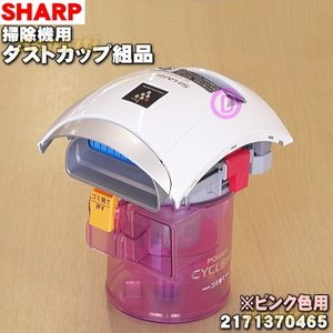2171370465 シャープ 掃除機 用の ダストカップセット ★ SHARP ※ピンク(P)系色...