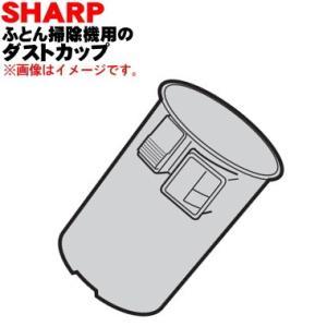 2171370533 シャープ ふとん掃除機 用の ダストカップ ★ SHARP