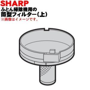 2172130126 シャープ ふとん掃除機 用の 筒型フィルター 上 ★ SHARP