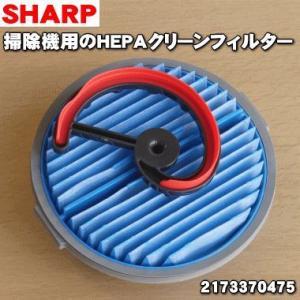 シャープ クリーナー 掃除機 EC-PX200 EC-PX120 他用 HEPAクリーンフィルター SHARP 2173370441 denkiti