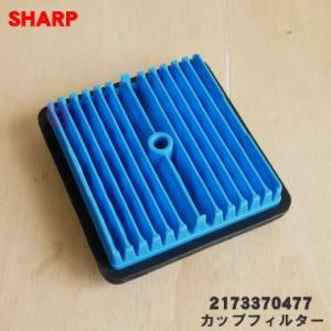 2173370477 シャープ 掃除機 用の カップフィルター ★ SHARP