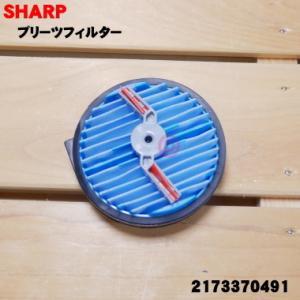 2173370491 シャープ 掃除機 用の 高性能プリーツフィルター ★ SHARP