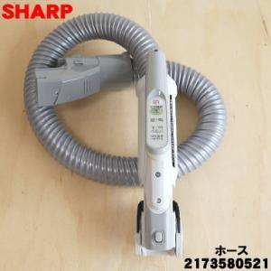2173580451 / 2173580501 シャープ 掃除機 用の ホース ★ SHARP