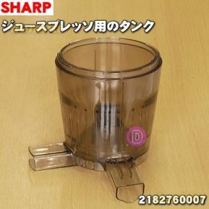 2182760007 シャープ ジュースプレッソ スロージューサー 用の タンク ★ SHARP