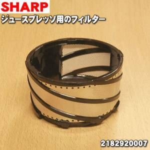 2182920007 シャープ ジュースプレッソ スロージューサー 用の フィルター ★ SHARP