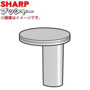 2183040001 シャープ ジュースプレッソ スロージューサー 用の プッシャー ★ SHARP...