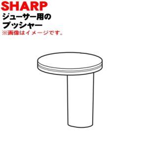 2183040003 シャープ ジュースプレッソ スロージューサー 用の プッシャー ★ SHARP...