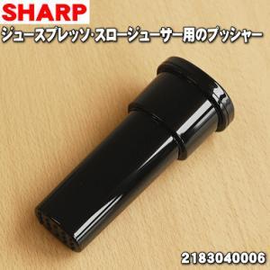 2183040006 シャープ ジュースプレッソ スロージューサー 用の プッシャー ★ SHARP