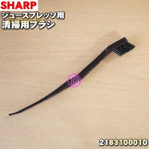 2183100010 シャープ ジュースプレッソ スロージューサー 用の 清掃ブラシ ★ SHARP