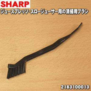 2183100013 シャープ ジュースプレッソ スロージューサー 用の 清掃用ブラシ ★ SHAR...