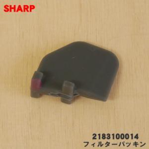2183100014 シャープ ジュースプレッソ スロージューサー 用の フィルターパッキン ★ S...
