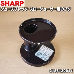 2183120014 シャープ ジュースプレッソ スロージューサー 用の フタ ★ SHARP ※レ...