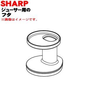 2183120024 シャープ ジュースプレッソ スロージューサー 用の フタ ★ SHARP