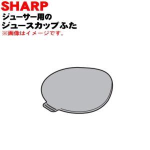 2183440001 シャープ ジュースプレッソ スロージューサー 用の ジュースカップ の フタ ...