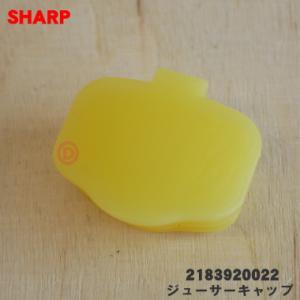2183920022 シャープ ジュースプレッソ スロージューサー 用の ジュースキャップ ★ SH...