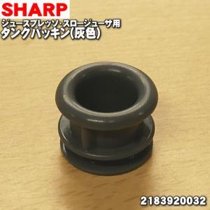 2183920032 シャープ ジュースプレッソ スロージューサー 用の タンクパッキン 灰色 ★ ...