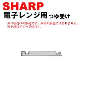 シャープ オーブンレンジ ヘルシオ KF-AX1-R KF-AX1-S 用 つゆ受け 2321110001 SHARP|denkiti