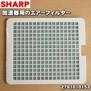 2791010153 シャープ 加湿機 用の エアーフィルター ホワイト系 ★ SHARP【60】
