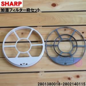 2802140115set シャープ 加湿空気清浄機 用の 加湿フィルター枠セット(フィルター枠白1...