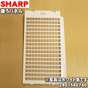 2801580740 シャープ 加湿空気清浄機 用の 後ろパネル ★ SHARP