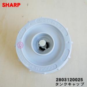 2803120012 シャープ 加湿空気清浄機 用の タンクキャップ ★ SHARP