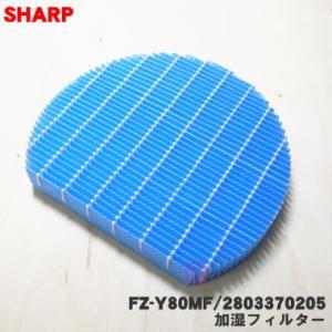 【即納!】 2803370205シャープ 加湿空気清浄機 用の 加湿フィルター ★ SHARP FZ...
