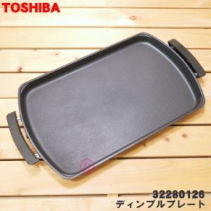 32280126 東芝 ホットプレート 用の ディンプルプレート ★ TOSHIBA