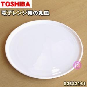 東芝 電子レンジ ER-A30S3 ER-QB30 ER-A30S2 用 丸皿 ターンテーブル 32582161 TOSHIBA|denkiti