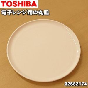 32582174 東芝 電子レンジ 用の 丸皿 ターンテーブル ★ TOSHIBA【80】