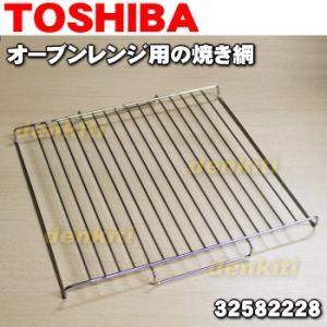 東芝 オーブンレンジ ER-E8 ER-EE48 用 焼き網 TOSHIBA 32582228|denkiti
