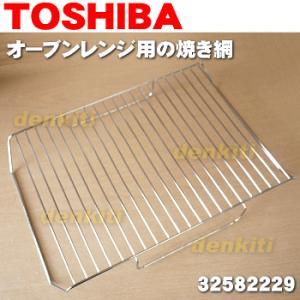 32582229 東芝 オーブンレンジ 用の 焼き網 ★ TOSHIBA【80】