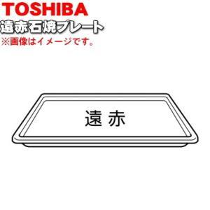 32582235 東芝 オーブンレンジ 用の 遠赤石焼プレート 角皿 セラミック製 ★ TOSHIBA