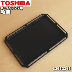 32582246 東芝 オーブンレンジ 用の 角皿 ★ TOSHIBA【80】