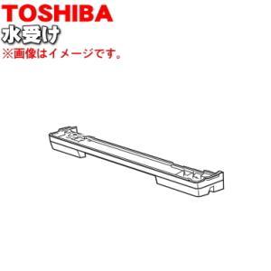 東芝 オーブンレンジ ER-RD8E 用 水受け TOSHIBA 325GJ050|denkiti
