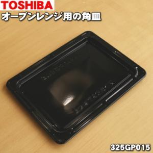 東芝 オーブンレンジ 用の 角皿 TOSHIBA 325GP...