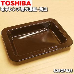 東芝 オーブンレンジ ER-ND500 ER-PD7000 ER-PD5000 ER-RD7000 ER-RD5000 用 深皿 角皿 TOSHIBA 325GP036|denkiti