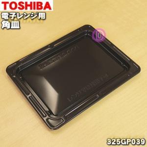 東芝 オーブンレンジ ER-ND200 ER-PD200 ER-RD200E5 用 角皿 鉄板 TOSHIBA 325GP039|denkiti