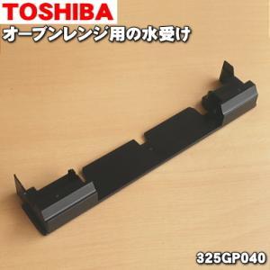 東芝 オーブンレンジ ER-PD7000 ER-PD3000 ER-PD5000 ER-RD7000 ER-RD5000 他用 水受け TOSHIBA 325GP040|denkiti