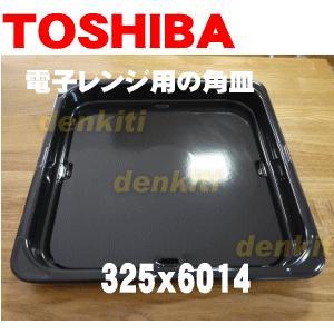 東芝 オーブンレンジ ER-E3 用 角皿 鉄板 ホーロー 325X6014|denkiti