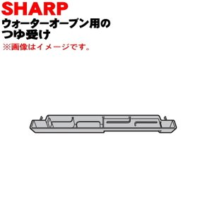 3501110054 シャープ ウォーターオーブン 用の つゆ受け ★ SHARP ※ホワイト色用で...