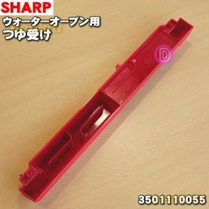 3501110055 シャープ ウォーターオーブン 用の つゆ受け ★ SHARP ※レッド色用です...