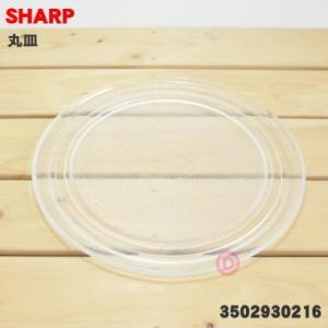 3502930216 【即納!】 シャープ 電子レンジ 用の 丸皿 ガラス皿 ★ SHARP 同等品 / 3502930101【B】